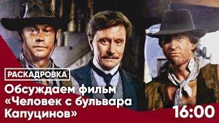 Обсуждаем фильм «Человек с бульвара Капуцинов»