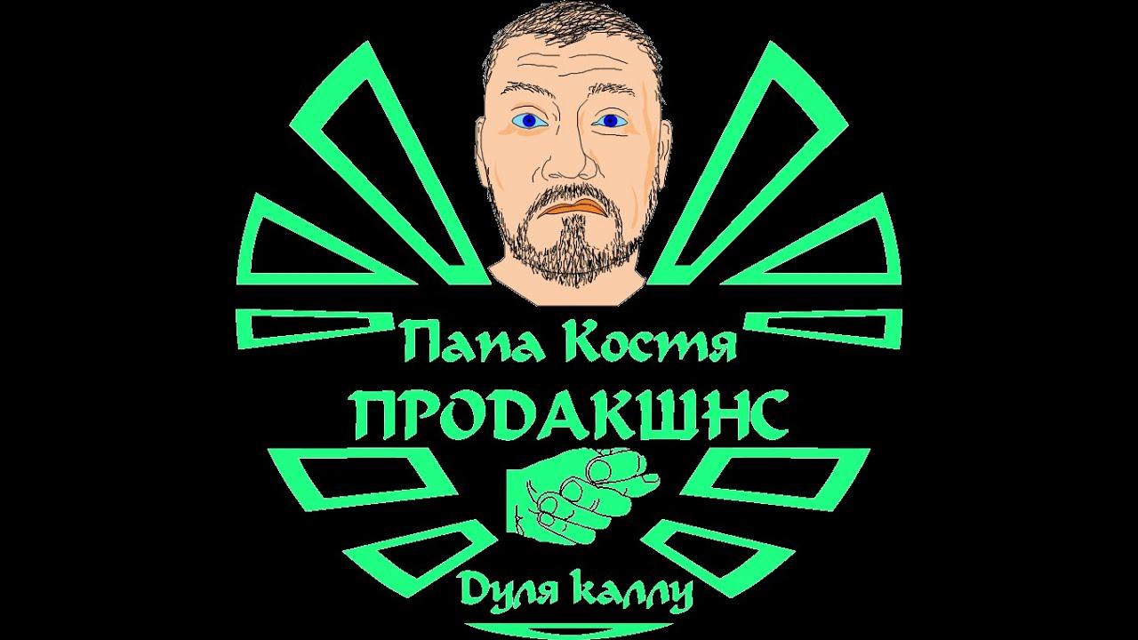 Даниил Игоревич vs РСВ купите справку