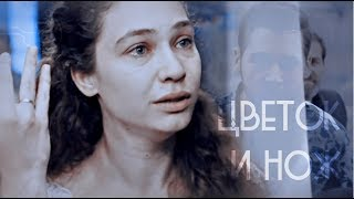 Nazar + Murat || Цветок и нож [For By Mindal]
