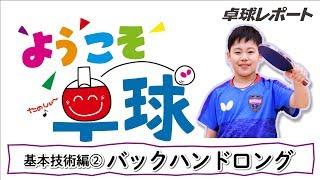 松島輝空くんと卓球を始めましょう! https://www.butterfly.co.jp/taku...