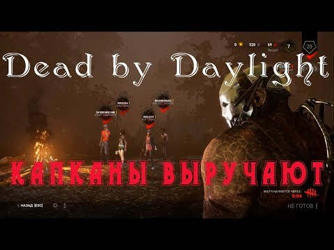 Dead by Daylight #5/2 Партизан. Хоррор - ужасы! Игра за маньяка, охотник, капканы выручают.