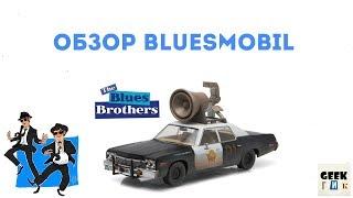 """Обзор-Dodge Monaco """"Bluesmobile"""""""
