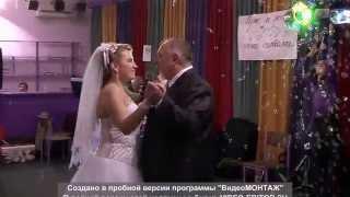 Николай Юськов  - Танец отца с дочерью на свадьбе
