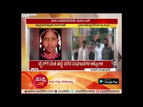Vijayapur Minor Girl Rape & Murder : Basavana Bagewadi & Indi Bandh Today   ಸುದ್ದಿ ಟಿವಿ