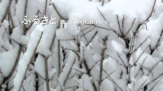 『ふるさと』(唱歌) 歌:SongCat Hiro