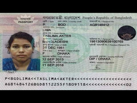 How to Check Bangladesh Passport Online | Verify Bangladesh Passport