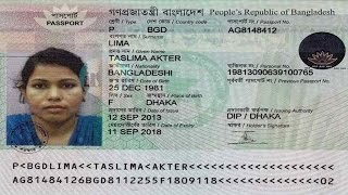How to Check Bangladesh Passport Online | Verify Bangladesh Passport