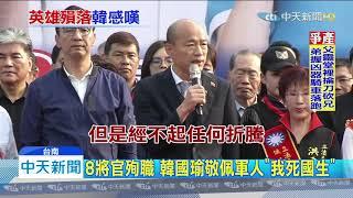 20200104中天新聞 韓國瑜赴祈福大會 為8殉職將官哀悼30秒