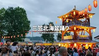 北海道 三笠北海盆踊り 2019