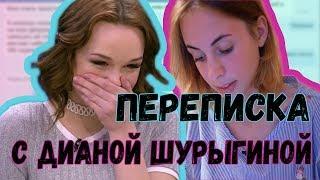 Переписка  с Дианой Шурыгиной! // Диана Шурыгина рассказала правду// Alina Sputnik