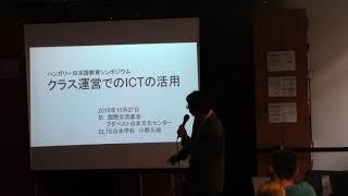 発表「クラス運営でのICTの活用」小野久禎/エトヴェシュ・ロラーンド大学(ハンガリー日本語教育シンポジウム2018)