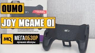 QUMO JOY MGame Qi - Обзор игрового держателя для смартфонов
