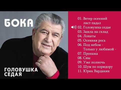 Бока (Борис Давидян) 2017 -  Головушка седая