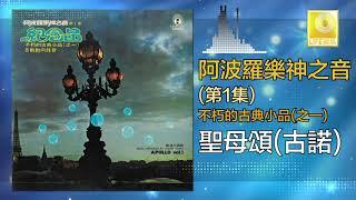 阿波羅 Apollo  - 聖母頌古諾 Sheng Mu Song Gu Nuo (Original Music Audio)