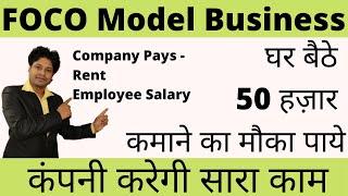 FOCO Model Business Opportunity | Passive Income Business Model in India #Business #CloudKitchen