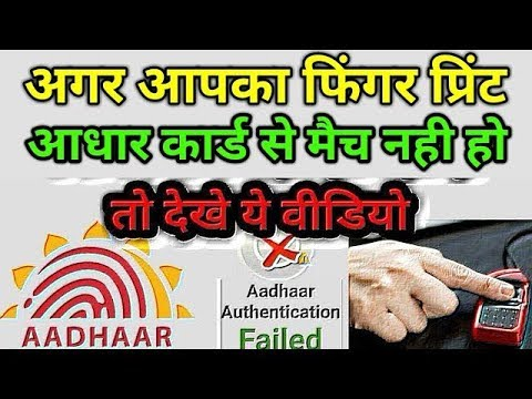 फिंगरप्रिंट आधार कार्ड से मैच नही हो तो देखे विडियो Aadhar Card Fingerprint Problem Solution Hindi