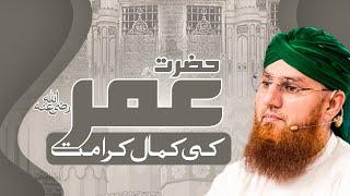 Hazrat Umer Ki Kamal Ki Karamat (Short Clip) Maulana Abdul Habib Attari