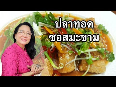 ปลาทอดซอสมะขาม กรอบหอมอร่อย by คุณป้า ปอมปอม