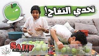 تحدي التفاح انا وصلوح !! #شوفو عقاب الخسران 😂🍏 ( لا يفوتكم )