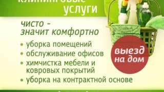 Клининговая компания СФЕРА(, 2013-08-12T03:10:33.000Z)