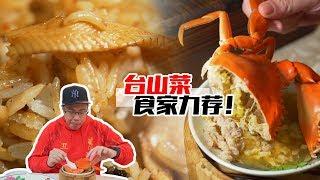 這家台山菜館很有特色,都斛蟹蒸肉餅鮮甜警告! 【品城記】