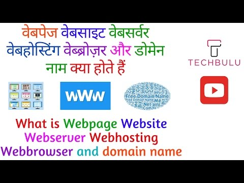 What is Webpage - Website - Web Server - Webhosting - Web Browser - Domain - Details-Explained-Hindi