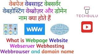 What is Webpage - Website - Web Server - Webhosting - Web Browser - Domain - Details-Explained-Hindi