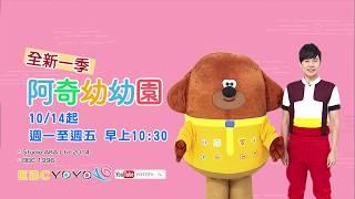 【阿奇幼幼園】藝人推薦   週一至週五 早上10:30 就在YOYOTV
