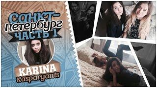 VLOG из Санкт-Петербурга || Часть 1(Спасибо большое за просмотр, лайк и подписку :) Также можете найти меня тут : Инстаграм http://instagram.com/karinakasparyants..., 2015-04-03T19:22:48.000Z)