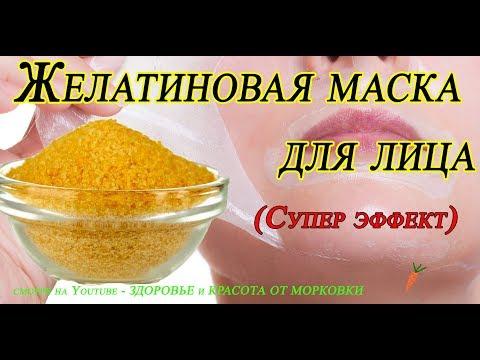 СУПЕР ОМОЛАЖИВАЮЩИЙ ЭФФЕКТ ЖЕЛАТИНОВОЙ МАСКИ  для ЛИЦА