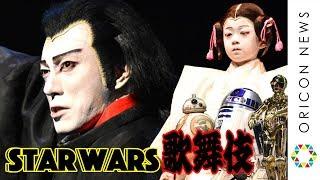 勸玄くん『スター・ウォーズ歌舞伎』で市川海老蔵と親子共演 C-3PO・R2-D2・BB-8も登場! 映画『スター・ウォーズ/スカイウォーカーの夜明け』公開記念 スター・ウォーズ歌舞伎