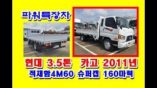 현대 3.5톤 카고 중고화물차 중고트럭 2011년 04…