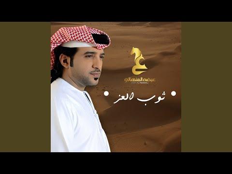 Download Thob Al Ezz Mp4 baru
