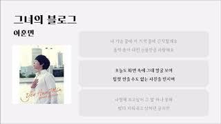 [PLAYLIST] 유키스(U-KISS) 동공지진남 훈(여훈민) 솔로곡 모음.zip