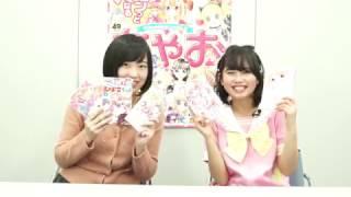 絶賛発売中のちゃおコミックス4月刊を ちゃおガール・ゆいちゃんとちゃ...