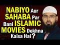 Kya Islamic Movies Jo Paighambar Aur Sahaba Par Banayi Jati Hai Dekhna Jayez Hai By Adv. Faiz Syed video