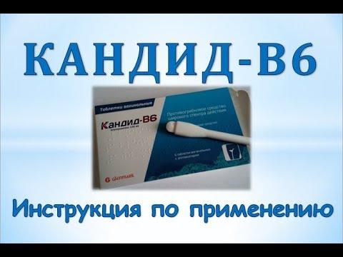 Кандид В6 (таблетки вагинальные): Инструкция по применению
