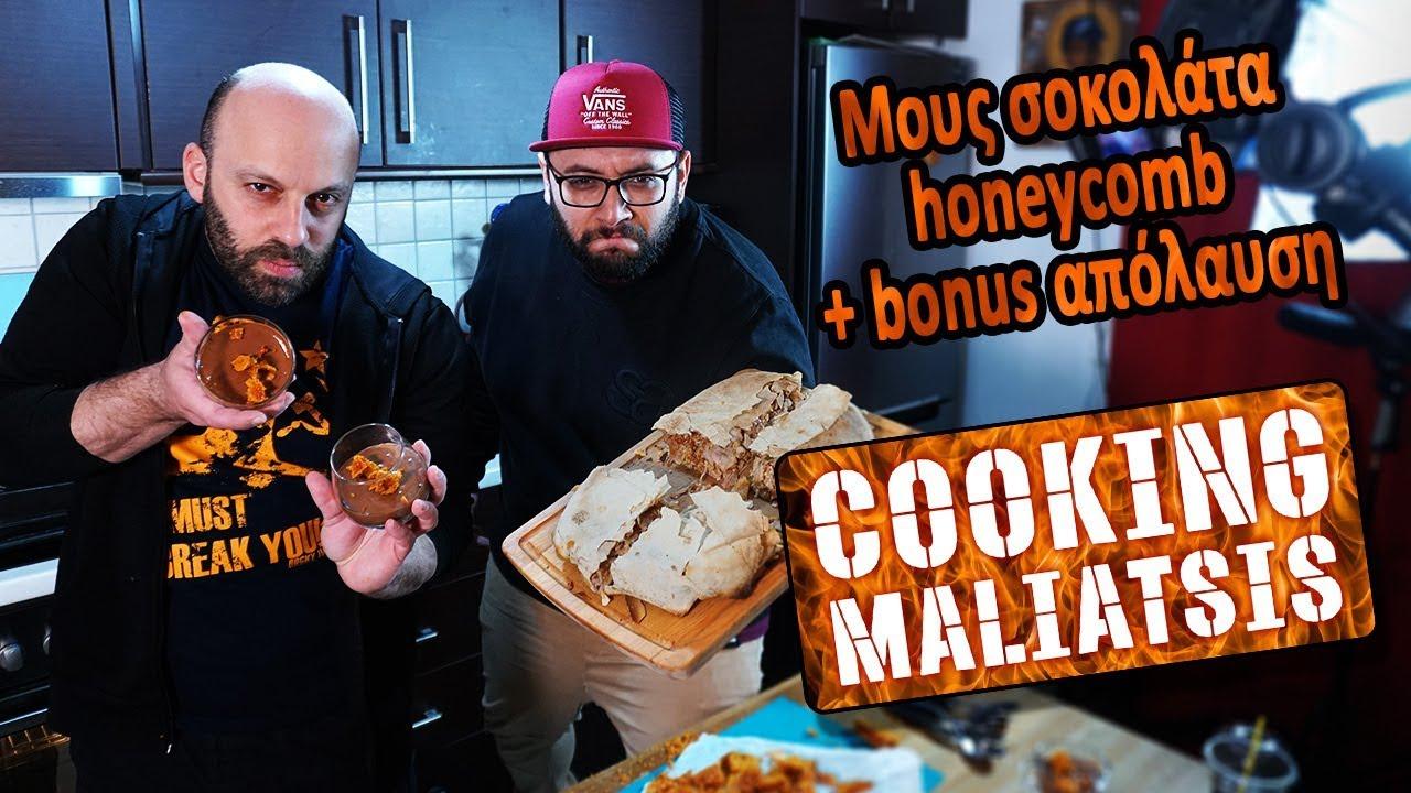 Cooking Maliatsis - 124 - Μους σοκολάτα honeycomb + bonus απόλαυση