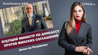 Будущий министр по Донбассу против Минских соглашений. Досье на Резникова   #489 by Олеся Медведева