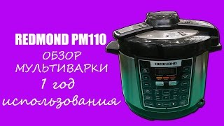 Мультиварка скороварка Redmond RMC-PM110. Обзор и мнение.