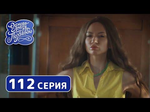 Однажды под Полтавой. Измена - 7 сезон, 112 серия | Сериал Комедия 2019