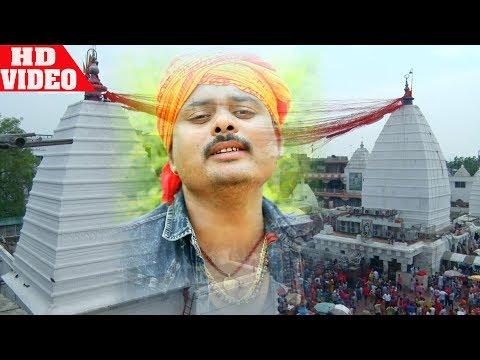 देवघर में जयकार गूंजेला ~ Chhotu Lal Yadav Kanwar Song ~Bhojpuri New Bhola Song 2018 ~ Bol Bam Song