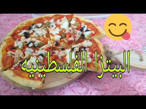 صورة  طريقة عمل البيتزا طريقة عمل البيتزا على الطريق الفلسطينيه من ايد على خطى النبي طريقة عمل البيتزا من يوتيوب