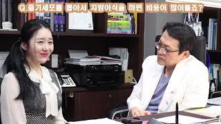 줄기세포를 이용한 지방 이식 :  김기태 원장님, 노신…