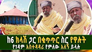 Ethiopia-ከ 6 ክላሽ ጋር በቁጥጥር የዋሉት የገዳም አስተዳዳሪ የምለው አለኝ ይላሉ