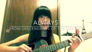 Yoon Mi Rae (윤미래) | ALWAYS (Descendants Of The Sun OST) Acoustic Cover