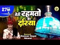 Top No-1 Qawwali - Teri Rehmato Ka Dariya | तेरी रहमतों का दरिया सरेआम चल रहा है कव्वाली | Original