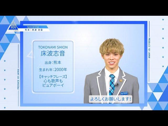 【床波 志音(Tokonami Shion)】ファイナリストPICK ME動画|PRODUCE 101 JAPAN