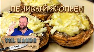 Шампиньоны с сыром Ленивый жюльен Быстрый рецепт