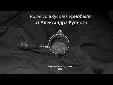 Кофе со вкусом чернобыля-5